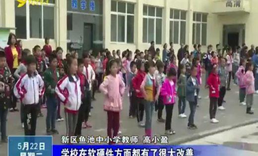铜川市:126名学生回流鱼池中小学校 (播放)