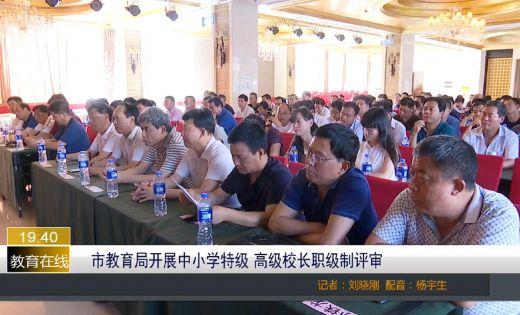 渭南市教育局开展中小学特级高级校长职级制评审 (播放)