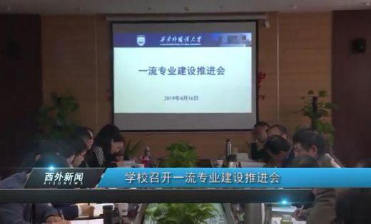 西安外国语大学召开一流专业建设推进会 (播放)