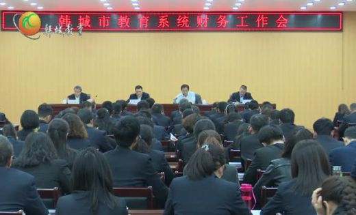韩城市教育局召开全系统财务工作会 (播放)